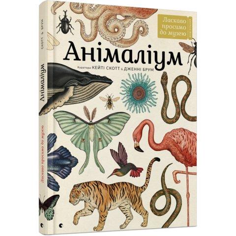 Книга Анімаліум - Брум Дженні